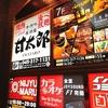 横浜駅・西口【夜ご飯・和食】コロワイド系列の甘太郎 横浜北幸店 に行って来た!1人3,000円くらいでした!