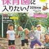 私の町の待機児童問題 #taikijidou0challenge