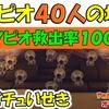 キノピチュいせき キノピオ40人の場所  (キノピオ救出率100%)【ペーパーマリオ オリガミキング】 #81