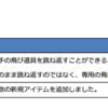 XrdR2第1回ロケテ:ファウスト編