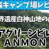 青森キャンプ場レビュー 西目屋村 アクアグリーンビレッジ ANMON