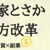 【インタビュー記事】FP投資家とさかさん企画に参画させて頂きました。ずずずのアレコレ。