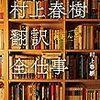 村上春樹『村上春樹 翻訳(ほとんど)全仕事』