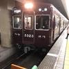 阪急京都線の現役最古参車両の3300系は大阪メトロ堺筋線へもやって来ます!