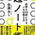 佐藤ねじさんの「超ノート術」がとても勉強になった【読書メモ】