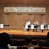 「史跡を使いたおせ!」 武蔵国分寺跡 整備完了記念シンポ