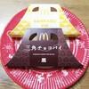 【マクドナルド】三角チョコパイ白と黒△▲