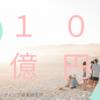 COZUCHI六本木ファンドは10億円