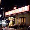生ものが食べたい~!! くら寿司へGo!