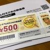 初めてのGoToイート・・プレミアム食事券を買いました