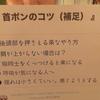 すごい好評!「首ポンピング」の読者サポートサイト