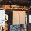 三田市ローストビーフ☆ちーふのお店