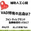植え込み型補助人工心臓 出血が起こりやすい原因は?フォン・ヴィレブランド 動静脈奇形が原因 おしどり夫婦 T&A day15