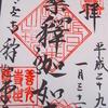 善光寺世尊院釈迦堂の御朱印と御朱印帳/長野県長野市