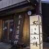 奈良町では「灯りの小径」開催中です。