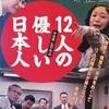 映画『12人の優しい日本人』三谷幸喜の傑作舞台劇の映画化作品です!!