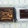【葉山のショコラ・カロ】リッチ感がスゴイのにお買い得!義理チョコにおすすめ