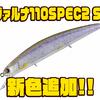 【O.S.P】サイレント&固定重心のミノー「ヴァルナ110SPEC2 SF」に新色追加!