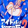 【感想】タイムループ謎解き「アイドルは100万回死ぬ2」に参加した!