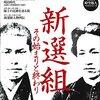 【歴史】感想:NHK番組「風雲!大歴史実験」『池田屋事件~新選組マジックの謎を暴く~』