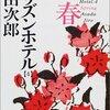 『プリズンホテル 4 春』(浅田次郎・著/集英社文庫)