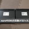 nuro光のONU(ルーター)をタダで交換してみた。