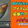 【聖剣伝説3 リメイク】 知らなきゃ損する アイテムの種で装備やアイテム入手方法 #2