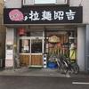 台湾味噌ラーメン4回戦