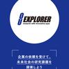 OU-EXPLORER【i-Constructionプロジェクト】募集案内です。