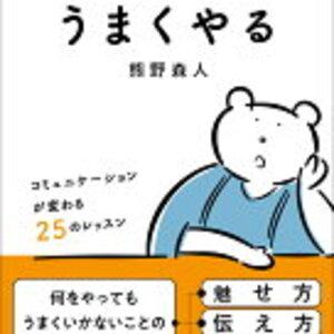 正しいアプローチが、あなたを悩みから救う!熊野森人 さん著書の「うまくやる」