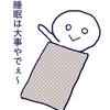 気分障害(うつ病?)で休職の日々ブログ ~7日目~。タブレットのデュアルモニターに挑戦。