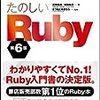 Ruby でテキストファイルの読み書き基礎