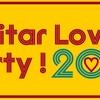 【ギタラバ2017】セッションパーティ、参加者大募集!!