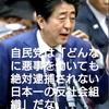 日本が無能な首相のせいで潰れるぞー