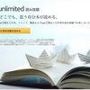 読書好きにオススメのサブスク|Kindle Unlimitedで楽しむ