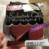 フジパン ザッハトルテ風ケーキ 食べてみた。