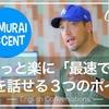 【クリスの部屋】に学ぶ 日本人よ!SAMURAI ACCENTに誇りをもて。