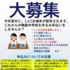 横浜市立鴨居中学校 訪問レポート No.1(2020年10月14日)