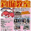 「天狗堂 釣堀教室」今年も開催します!