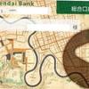 私を生活保護に捨てた仙台市役所だから、私が仙台と言う土地を捨てるのは道理