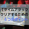 【マリオカートツアー】タイムアタックをクリアするための6つのポイント