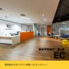 留学前からオンライン学習!ECオンライン!語学学校紹介 第6弾 ~EC~