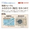 [講演会]★関根健司、郷右近好古 「特別フォーラム ふるさとの「地名」をみつめて」