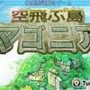 【謎解き感想】-体感型謎解きゲーム-空飛ぶ島マゴニア