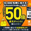 【6/1~7/31】(10,000名に当たる!)amazonでd払い利用するとdポイント50倍還元のチャンス!