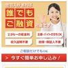 Shinseiローン(しんせいローン)というヤミ金からの被害相談は無料ですよ