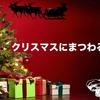 クリスマスに隠された怖い話 6つの意味と意味怖話をメリークリスマス