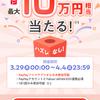 【PayPayフリマ】アプリで引ける!フリマくじ実施中(`・ω・´)