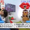 【abemaTV】オリラジ藤森のキス番組「kissうぃ~ね」がかなりゲスい。