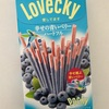 Pocky♡Lovecky